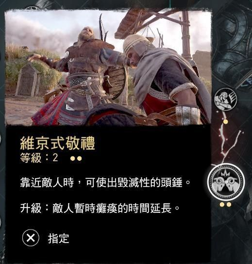刺客教條:維京紀元-德魯伊之怒DLC新增要素整理 11