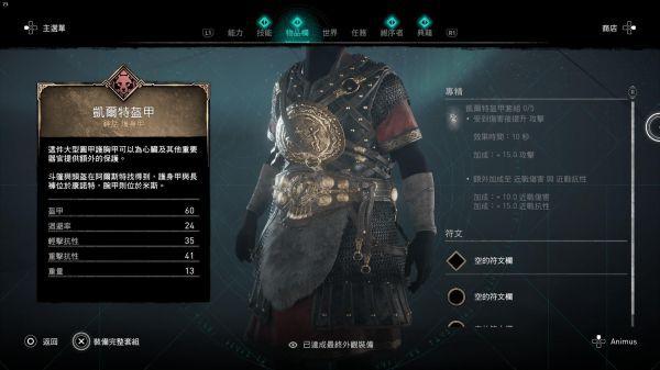 刺客教條:維京紀元-德魯伊之怒DLC新增要素整理 13