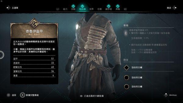 刺客教條:維京紀元-德魯伊之怒DLC新增要素整理 15