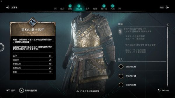 刺客教條:維京紀元-德魯伊之怒DLC新增要素整理 17