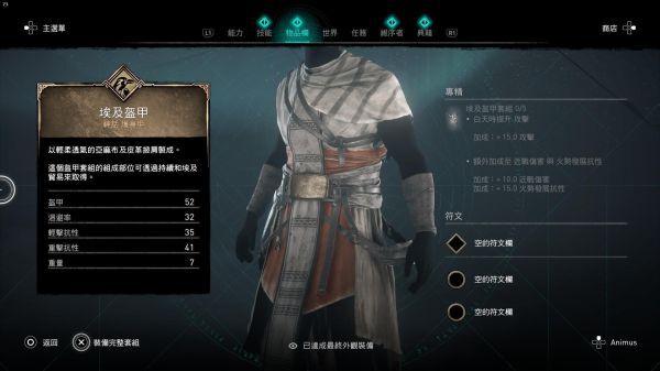 刺客教條:維京紀元-德魯伊之怒DLC新增要素整理 19