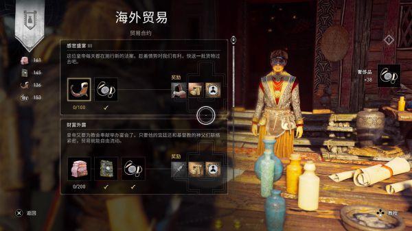 刺客教條:維京紀元-德魯伊之怒DLC新增道具、裝備及技能 9