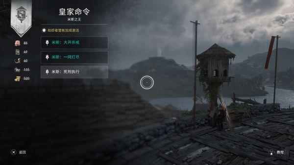 刺客教條:維京紀元-德魯伊之怒DLC新增道具、裝備及技能 1