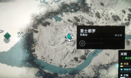 刺客教條:維京紀元-德魯伊之怒DLC里士都羅貿易站佔領