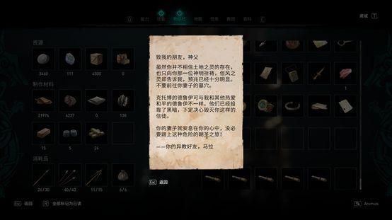 刺客教條:維京紀元-DLC1全藏寶圖寶藏位置分享 25