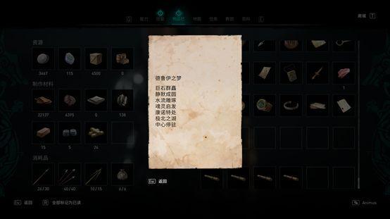 刺客教條:維京紀元-DLC1全藏寶圖寶藏位置分享 31