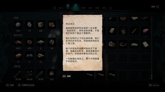 刺客教條:維京紀元-DLC1全藏寶圖寶藏位置分享 37