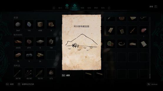 刺客教條:維京紀元-DLC1全藏寶圖寶藏位置分享 43