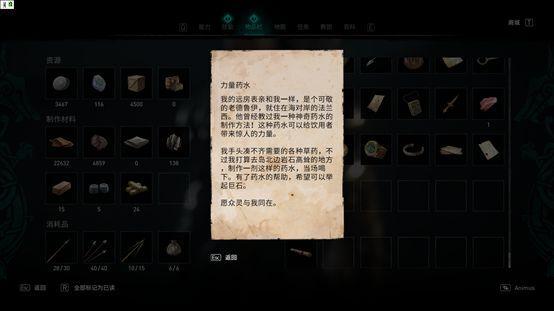 刺客教條:維京紀元-DLC1全藏寶圖寶藏位置分享 47