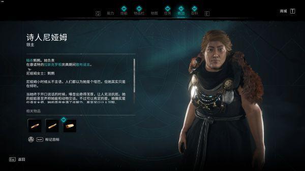 刺客教條:維京紀元-DLC1達努之子位置分享 9