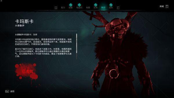 刺客教條:維京紀元-DLC1達努之子位置分享 17