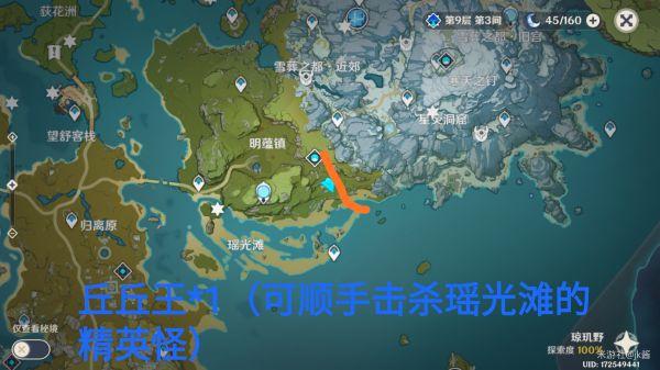 原神-丘丘王討伐位置分享 27