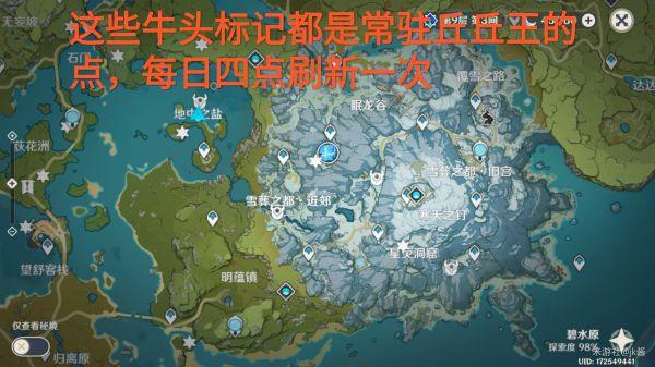 原神-丘丘王討伐位置分享 31