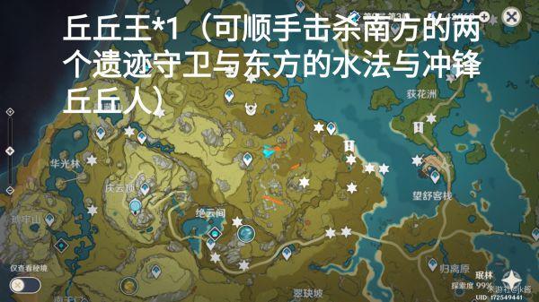 原神-丘丘王討伐位置分享 9