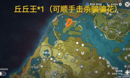 原神-丘丘王討伐位置分享