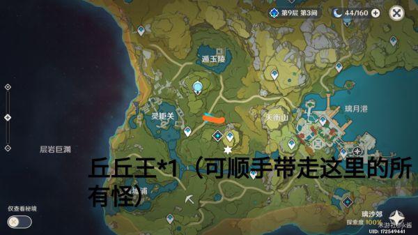 原神-丘丘王討伐位置分享 17