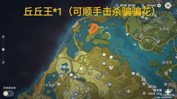 原神-丘丘王討伐位置分享 1