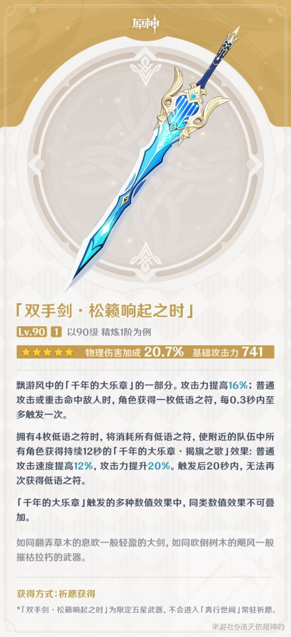 原神-優菈武器池抽取建議 3