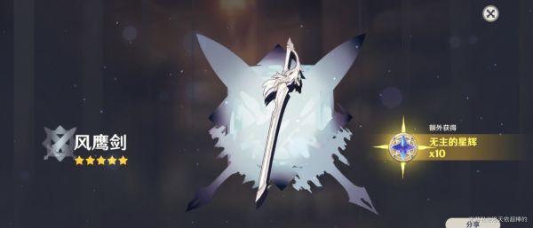原神-優菈武器池抽取建議 5