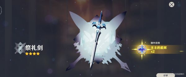原神-優菈武器池抽取建議 7