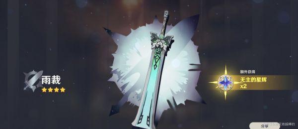 原神-優菈武器池抽取建議 9