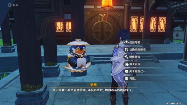 原神-塵歌壺系統上手指南 3