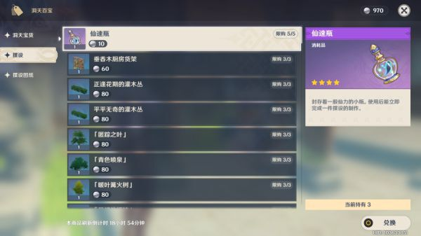 原神-塵歌壺系統上手指南 9