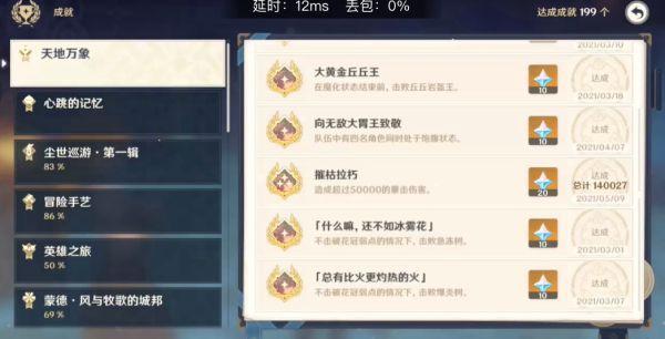 原神-平民0命優菈使用 15