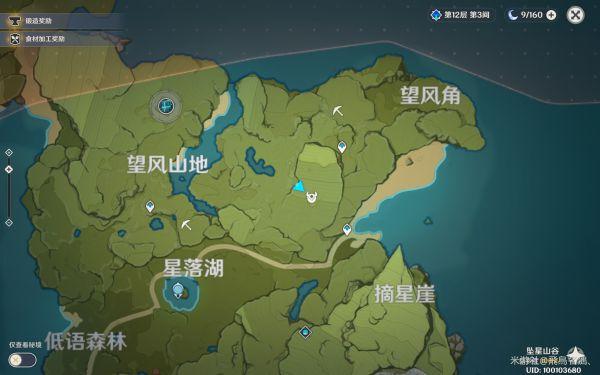 原神-深淵法師詳細討伐線路 3