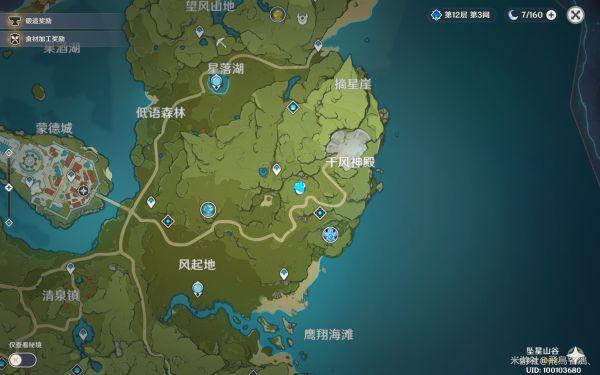 原神-深淵法師詳細討伐線路 7