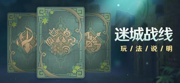 原神-迷城戰線活動時間及玩法 1