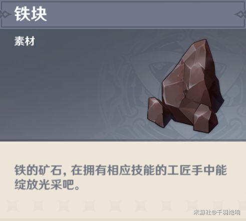 原神-鐵塊採集點位標注 1