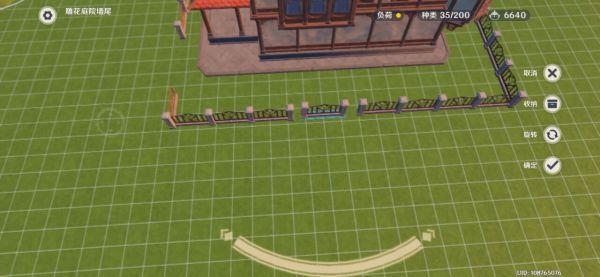原神-雕花圍牆無縫拼接教學 3
