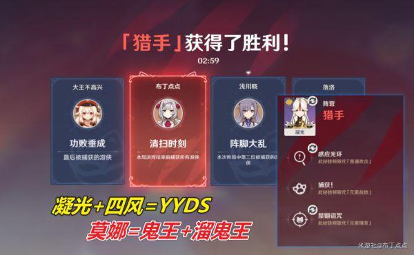 原神-風行迷蹤活動技巧 7