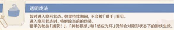 原神-風行迷蹤活動玩法經驗 3