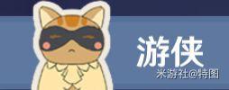 原神-風行迷蹤玩法 7