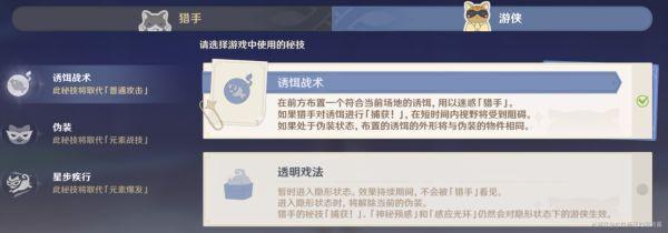 原神-風行迷蹤詳細新手教學 5