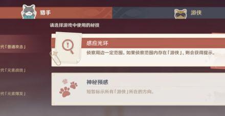 原神-風行迷蹤詳細新手教學