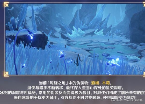原神-風行迷蹤詳細新手教學 15
