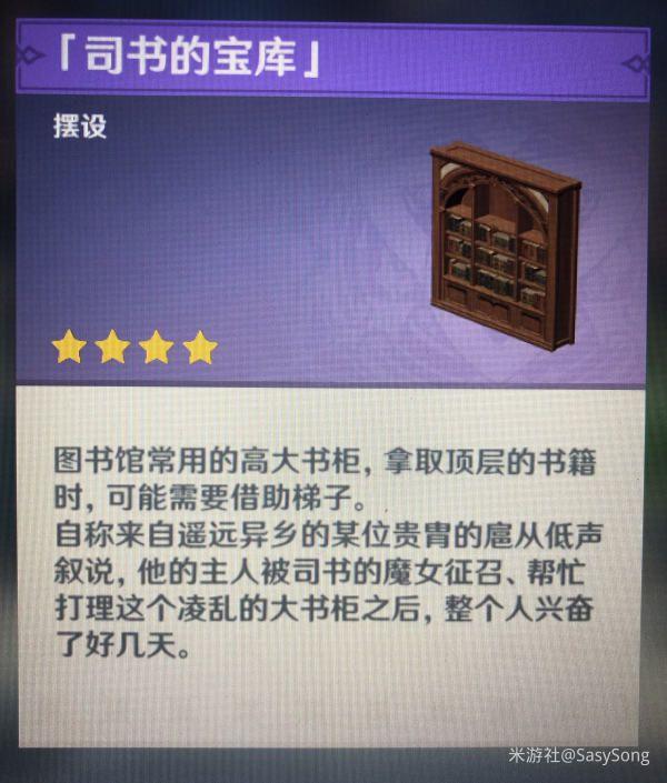 原神-高仙力美觀家具 11