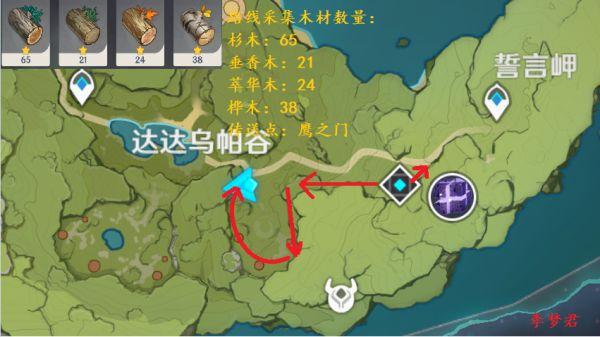 原神-1.5版本伐木省心路線 7
