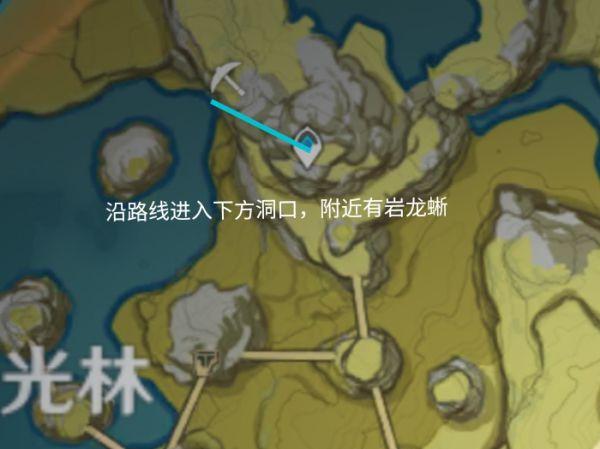 原神-1.5版本礦石高效採集路線 13