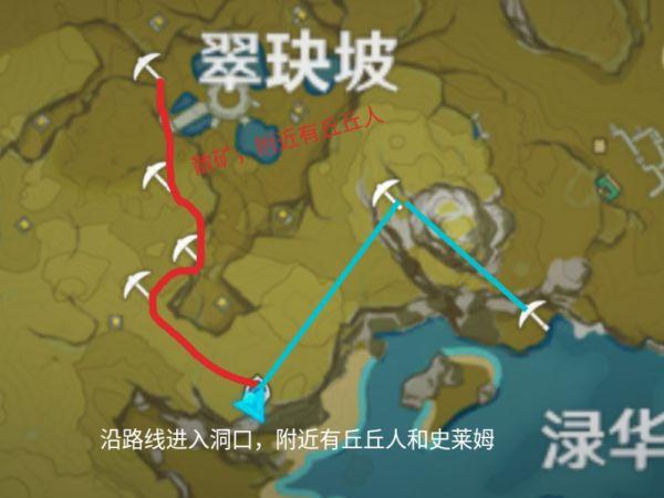 原神-1.5版本礦石高效採集路線 17