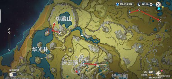 原神-1.5版水晶礦採集路線 9