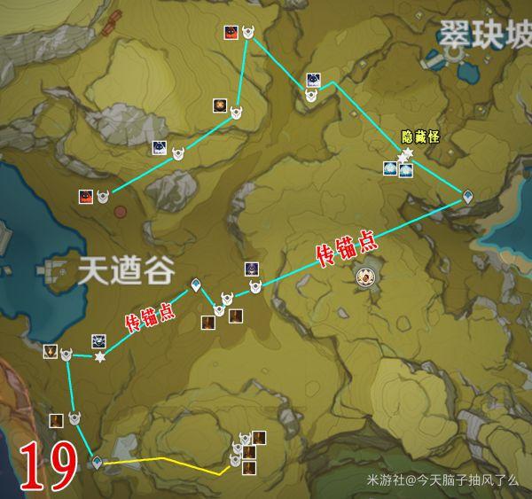 原神-1.5版140隻精英怪討伐路線 39