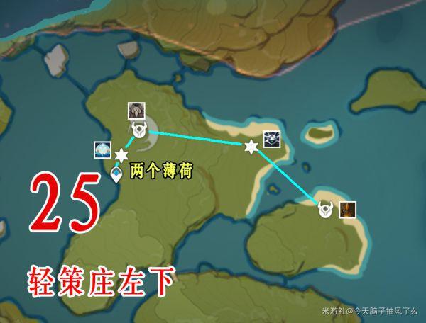 原神-1.5版140隻精英怪討伐路線 51