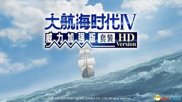 大航海時代4威力加強版HD-流程圖文攻略 1