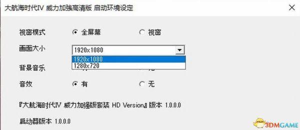 大航海時代4威力加強版HD-流程圖文攻略 11