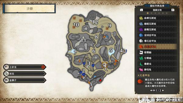 魔物獵人崛起-沙原環境生物 11