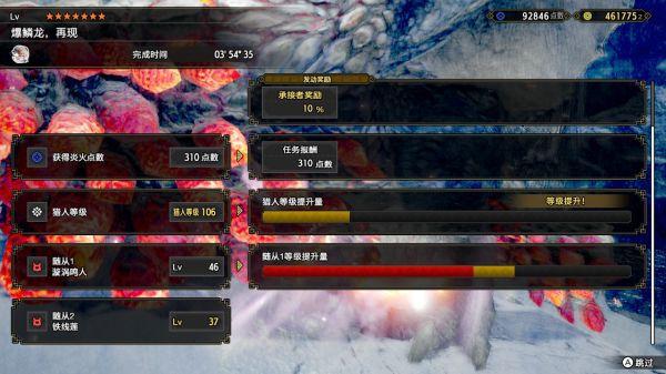 魔物獵人崛起-節彈3雷狼斬裂輕弩配裝 5